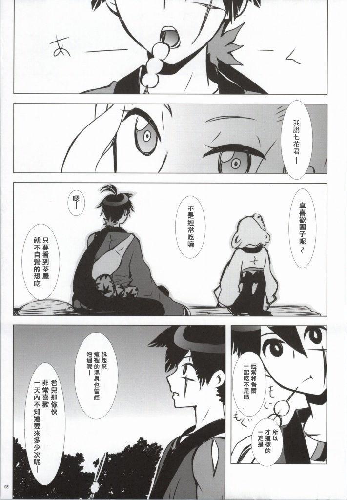 Hanamitsu 2