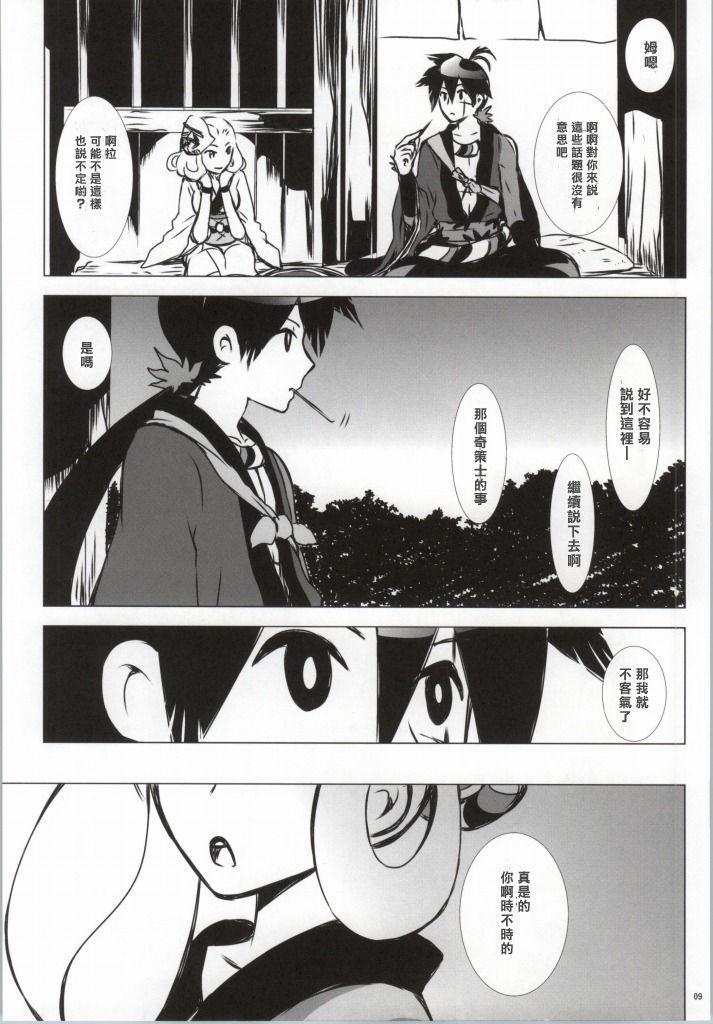 Hanamitsu 3