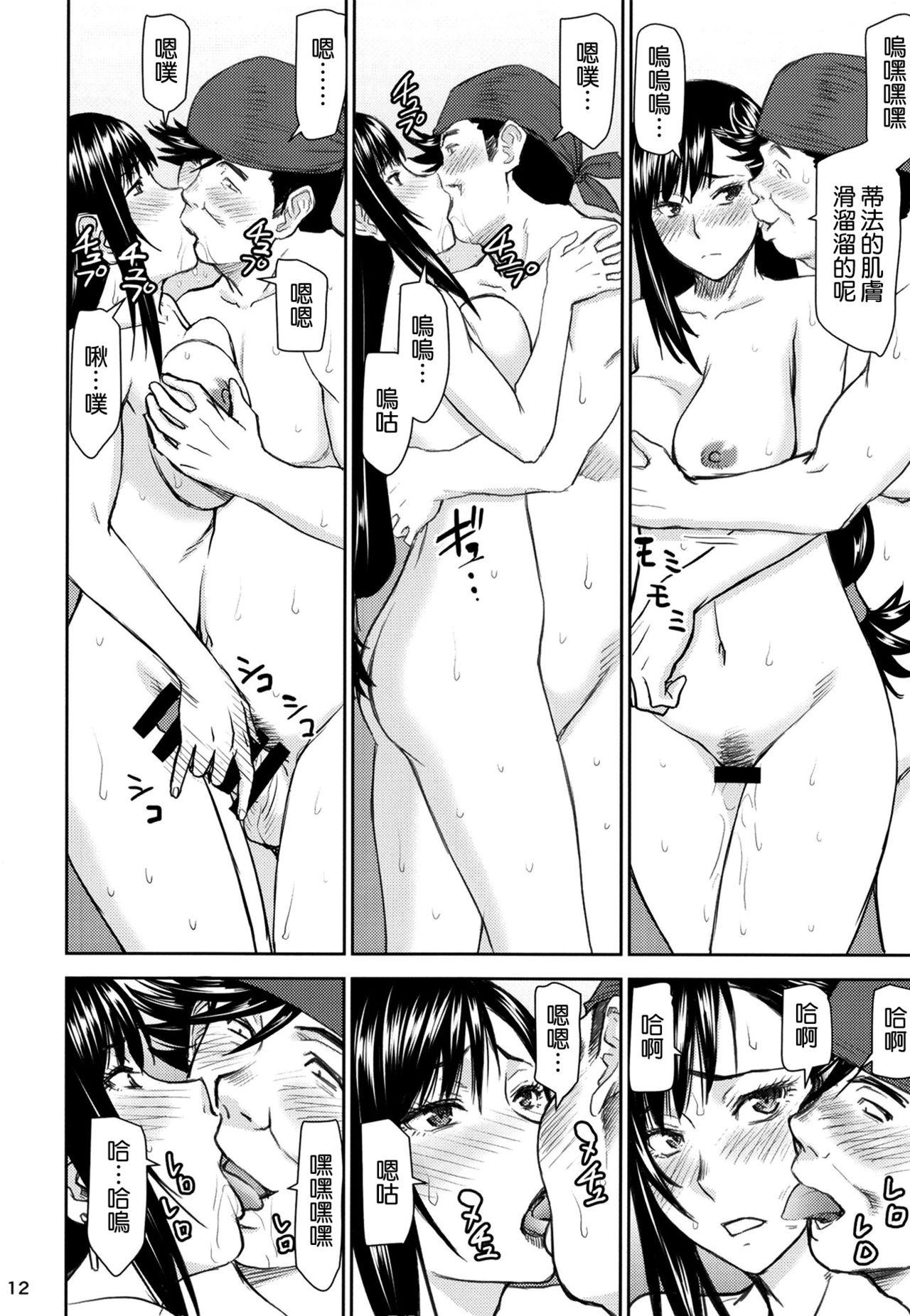Tifa-san no Fuuzoku Kinmu 11