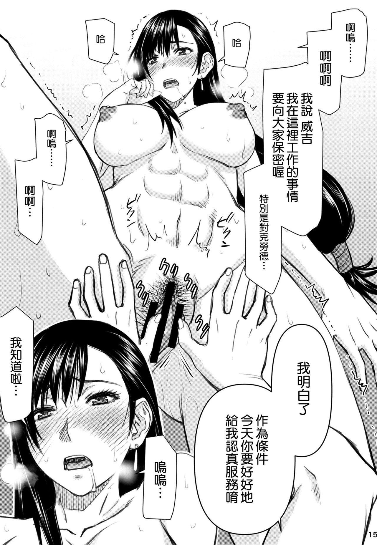 Tifa-san no Fuuzoku Kinmu 14
