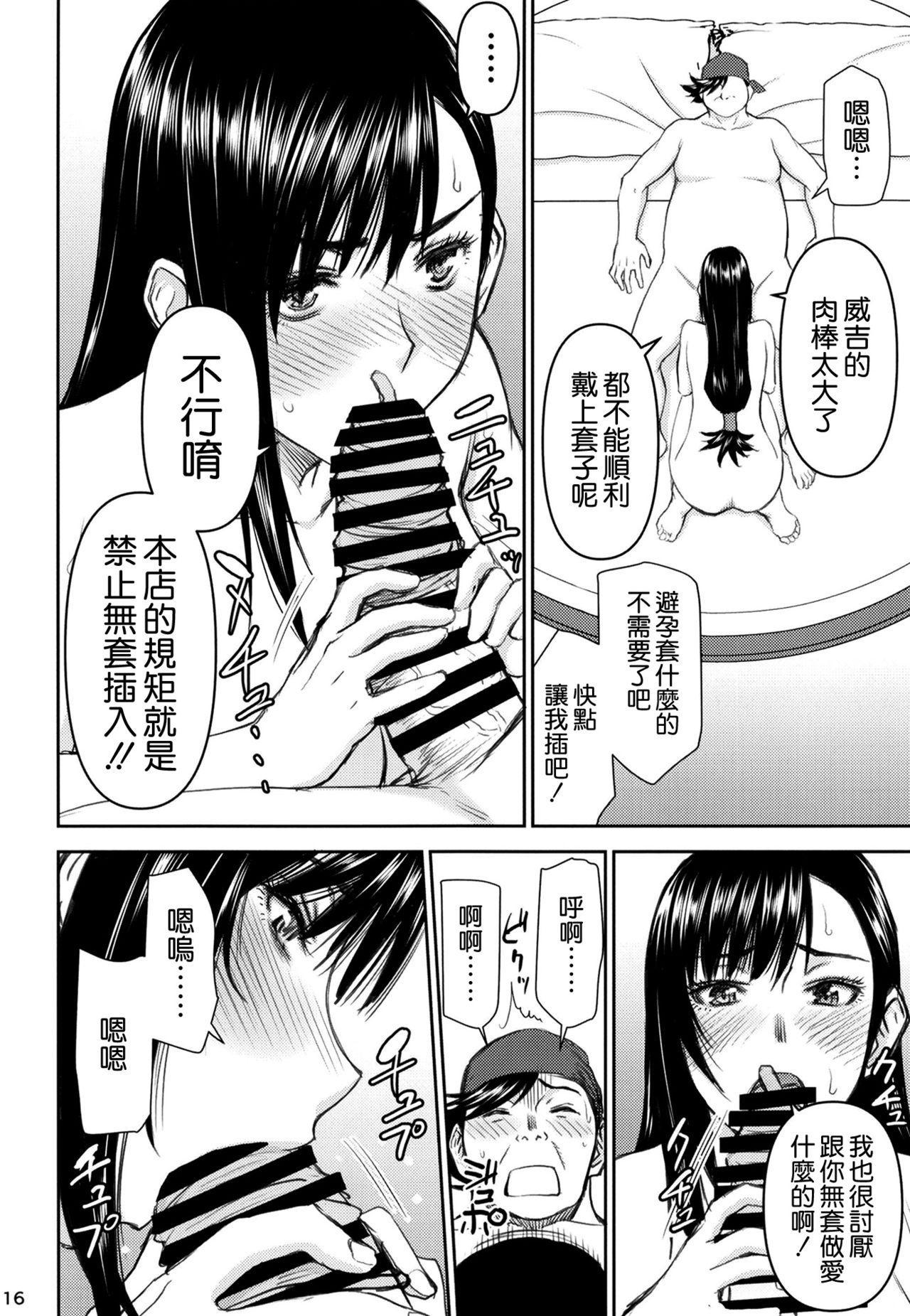 Tifa-san no Fuuzoku Kinmu 15