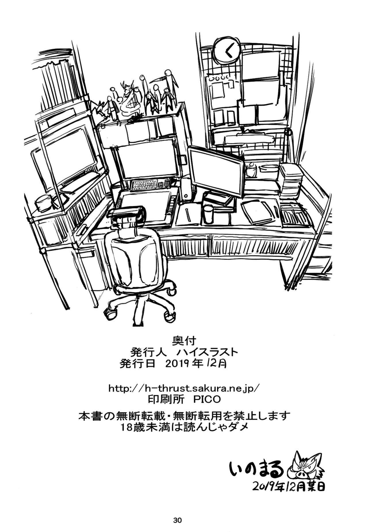 Tifa-san no Fuuzoku Kinmu 29
