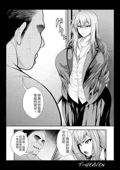 Atashi ga Jibun kara Ochiru made no Chijoku no Tokakan | 耻辱的十天 6
