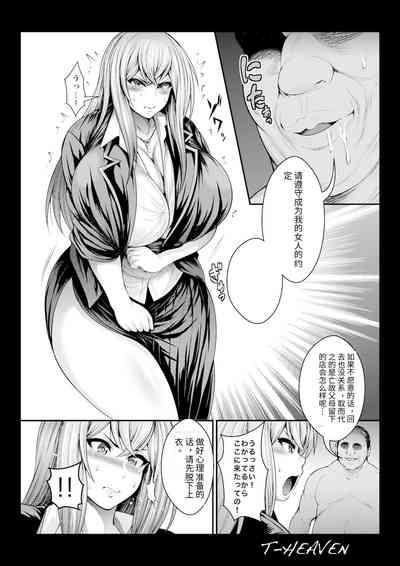 Atashi ga Jibun kara Ochiru made no Chijoku no Tokakan | 耻辱的十天 7