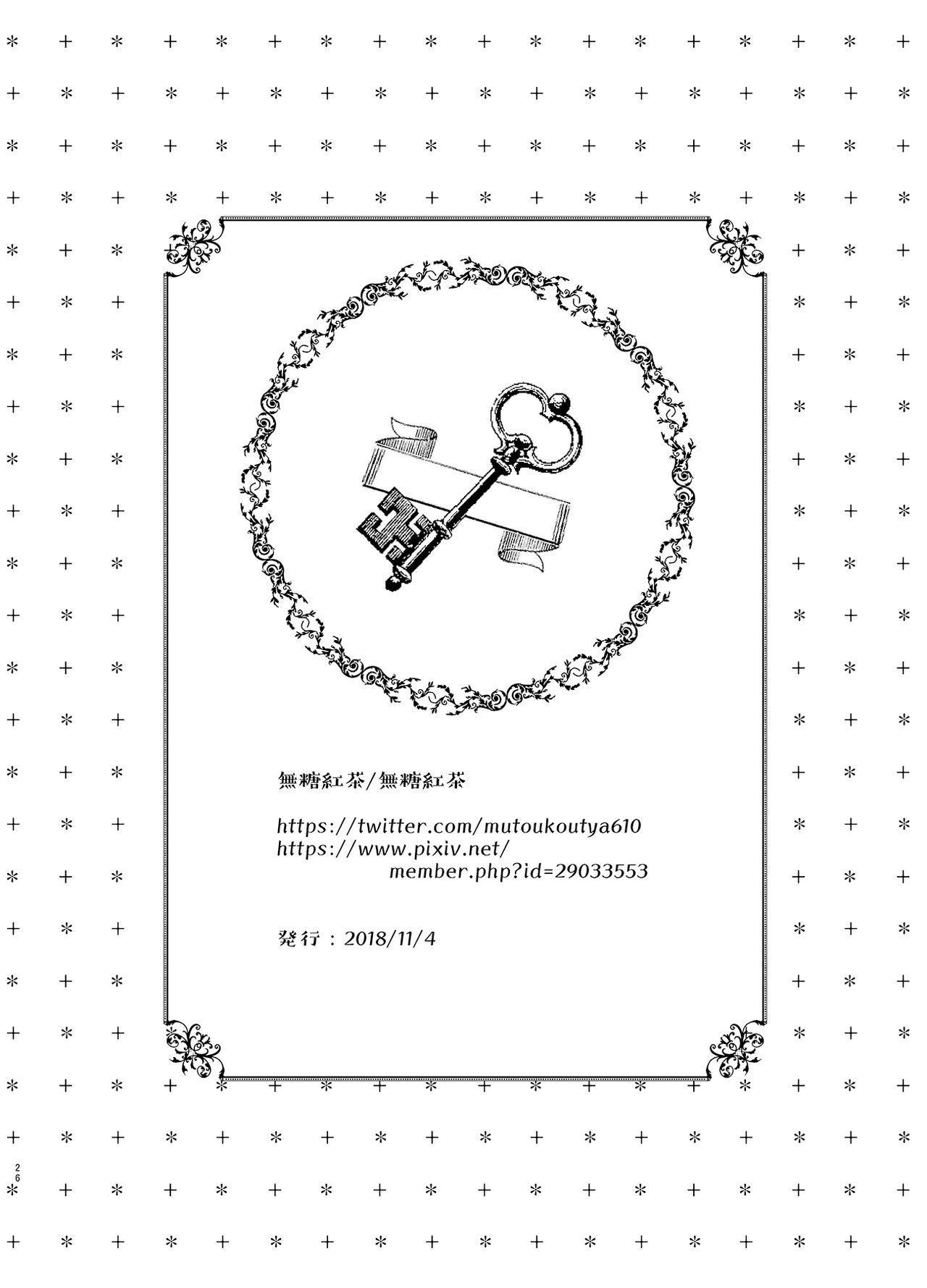 Kinjo no Tsuntsun Imouto to Muhyoujou Ane ni Semarare Ecchi 25