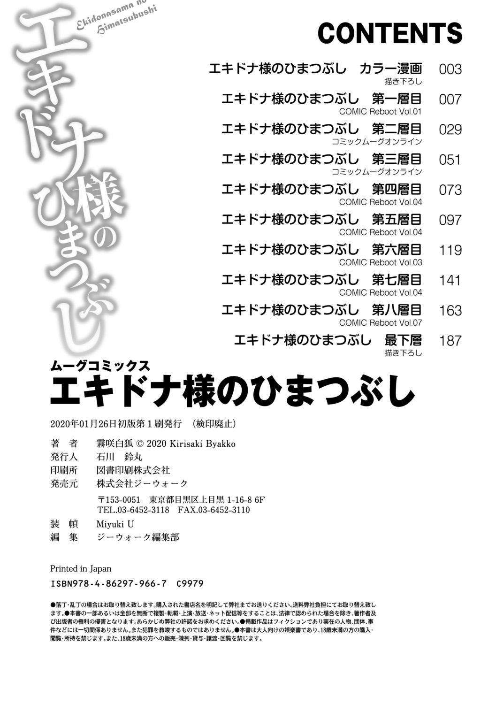 Echidna-sama no Himatsubushi Saikasou 26