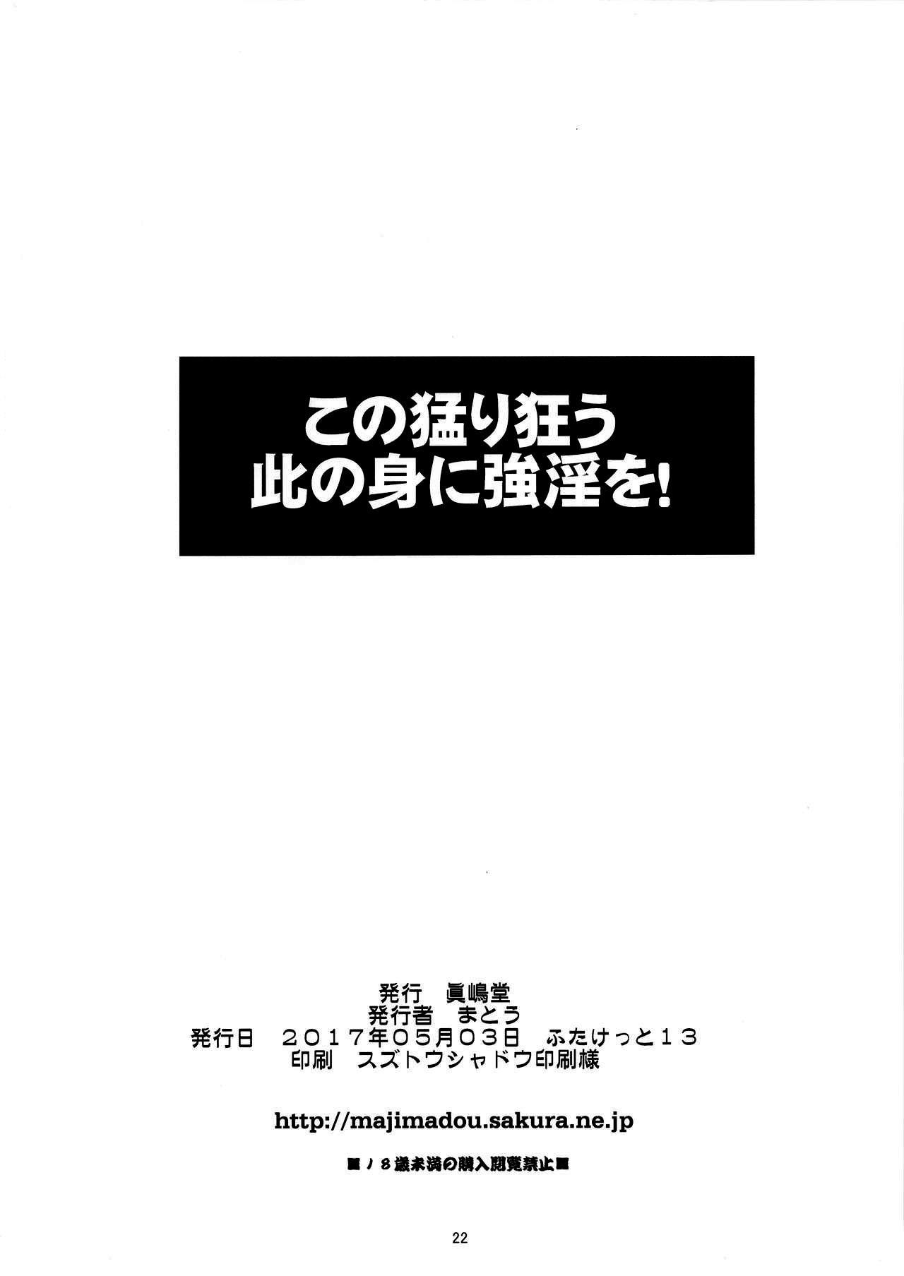 Kono Takerikuruu Kono Mi Ni Gouin Wo! 21