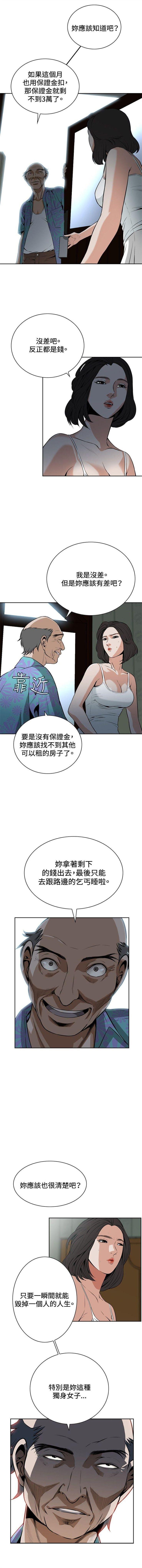 偷窥  0-10 中文翻译 (更新中) 75
