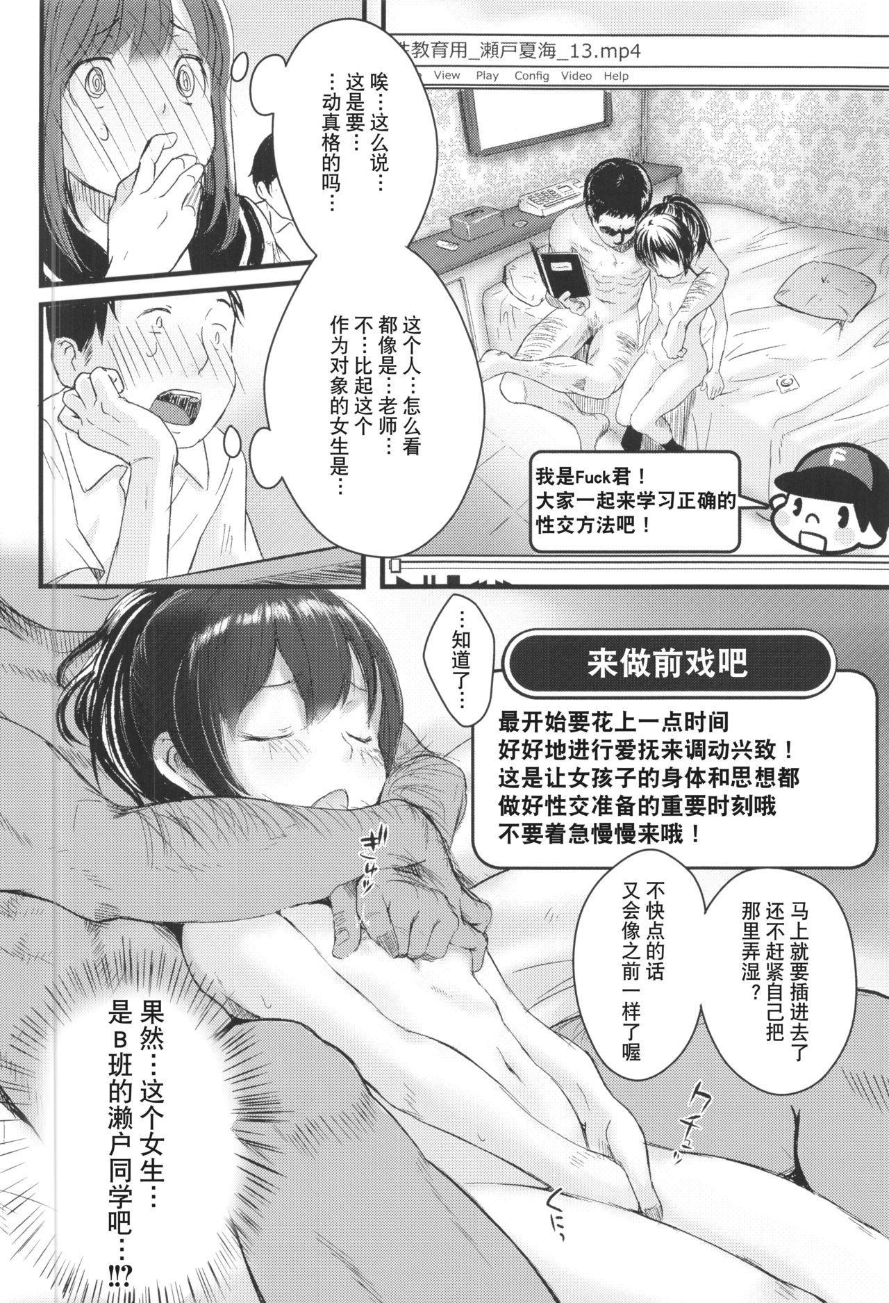 ©-sei de Manabu, Tadashii Sex Kouza 9