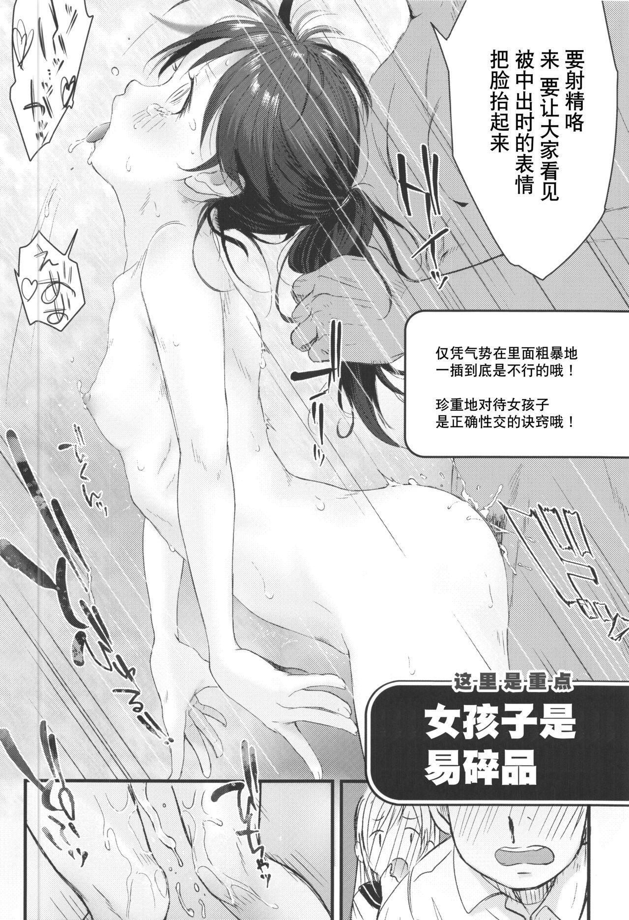 ©-sei de Manabu, Tadashii Sex Kouza 13