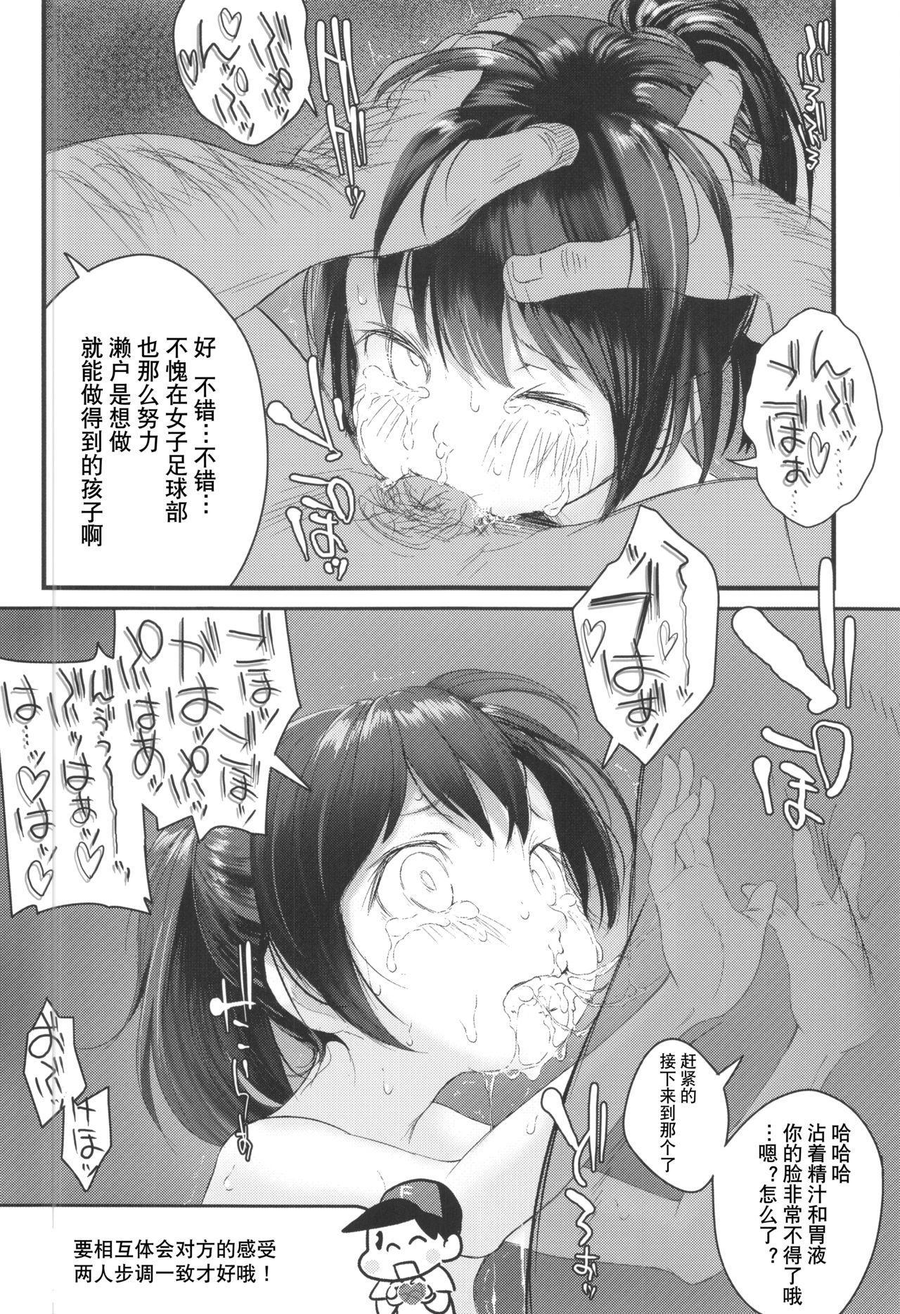 ©-sei de Manabu, Tadashii Sex Kouza 15