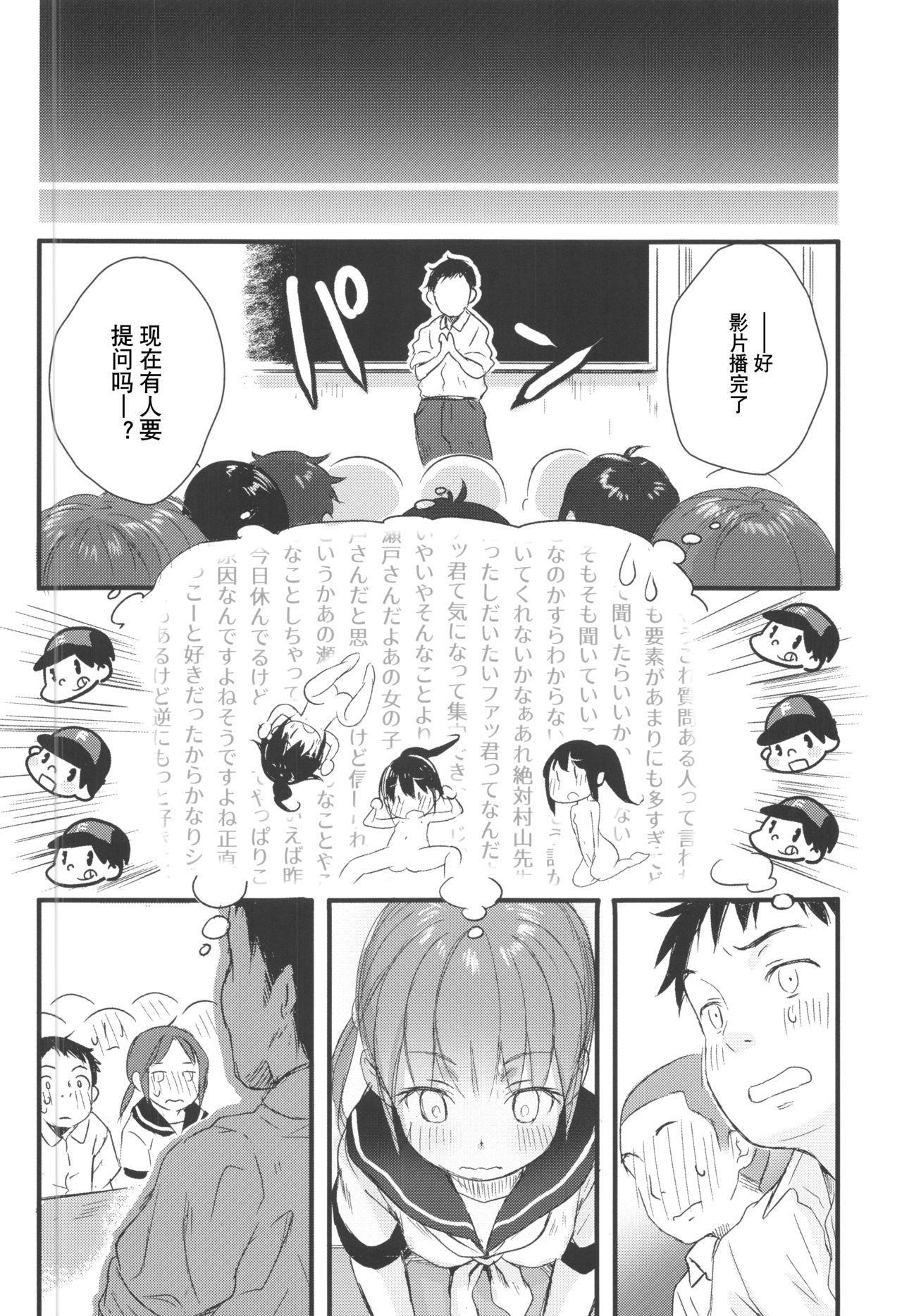 ©-sei de Manabu, Tadashii Sex Kouza 23