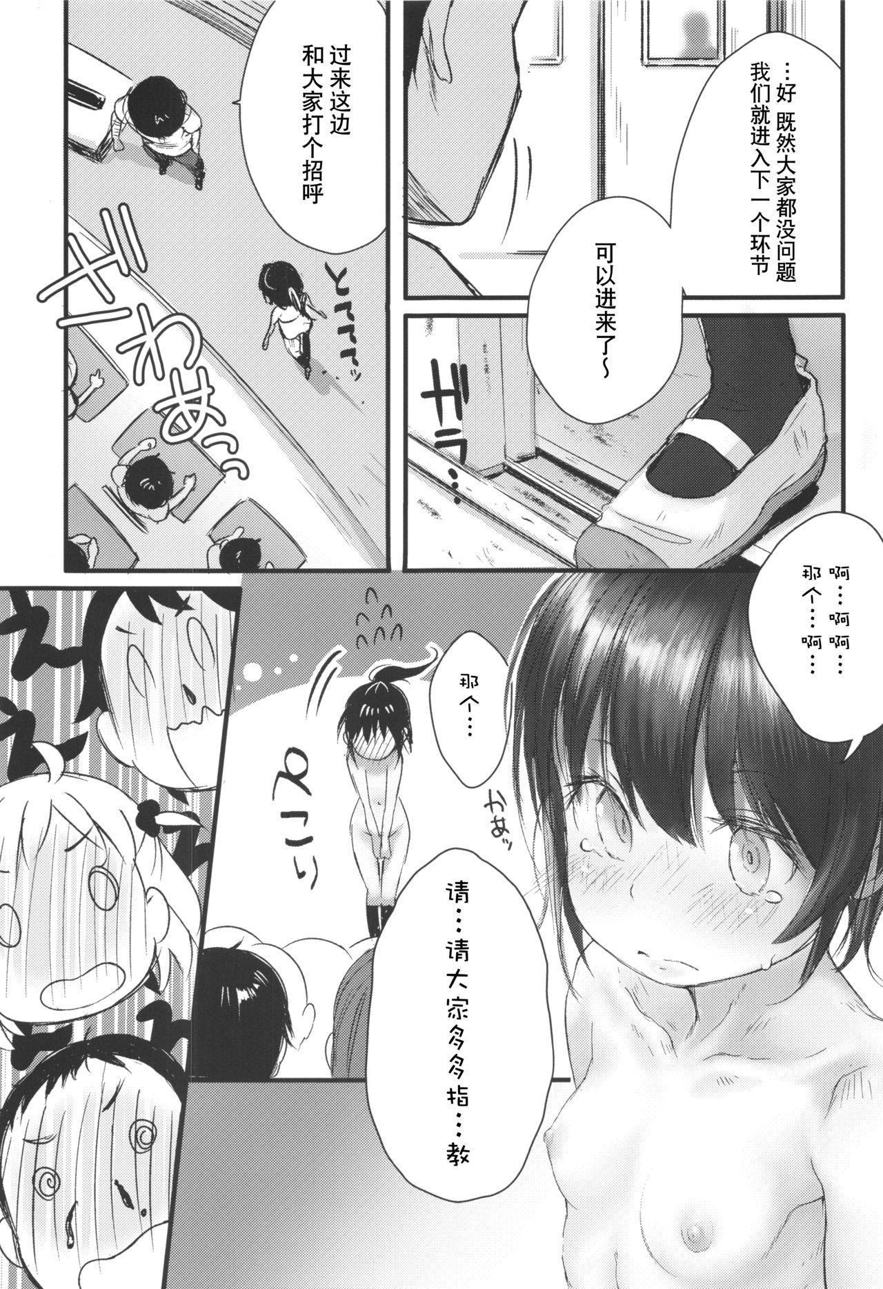©-sei de Manabu, Tadashii Sex Kouza 24