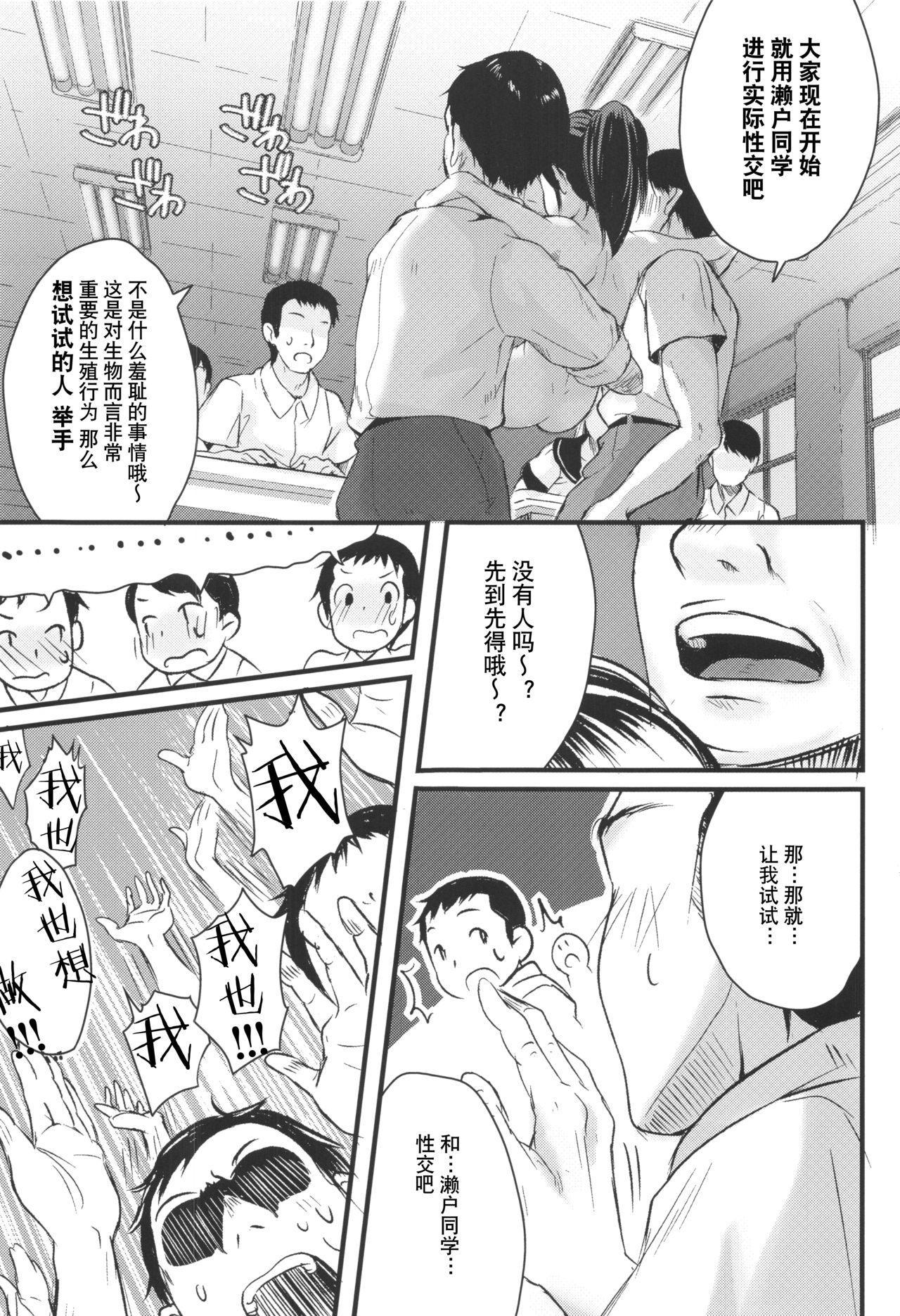 ©-sei de Manabu, Tadashii Sex Kouza 26