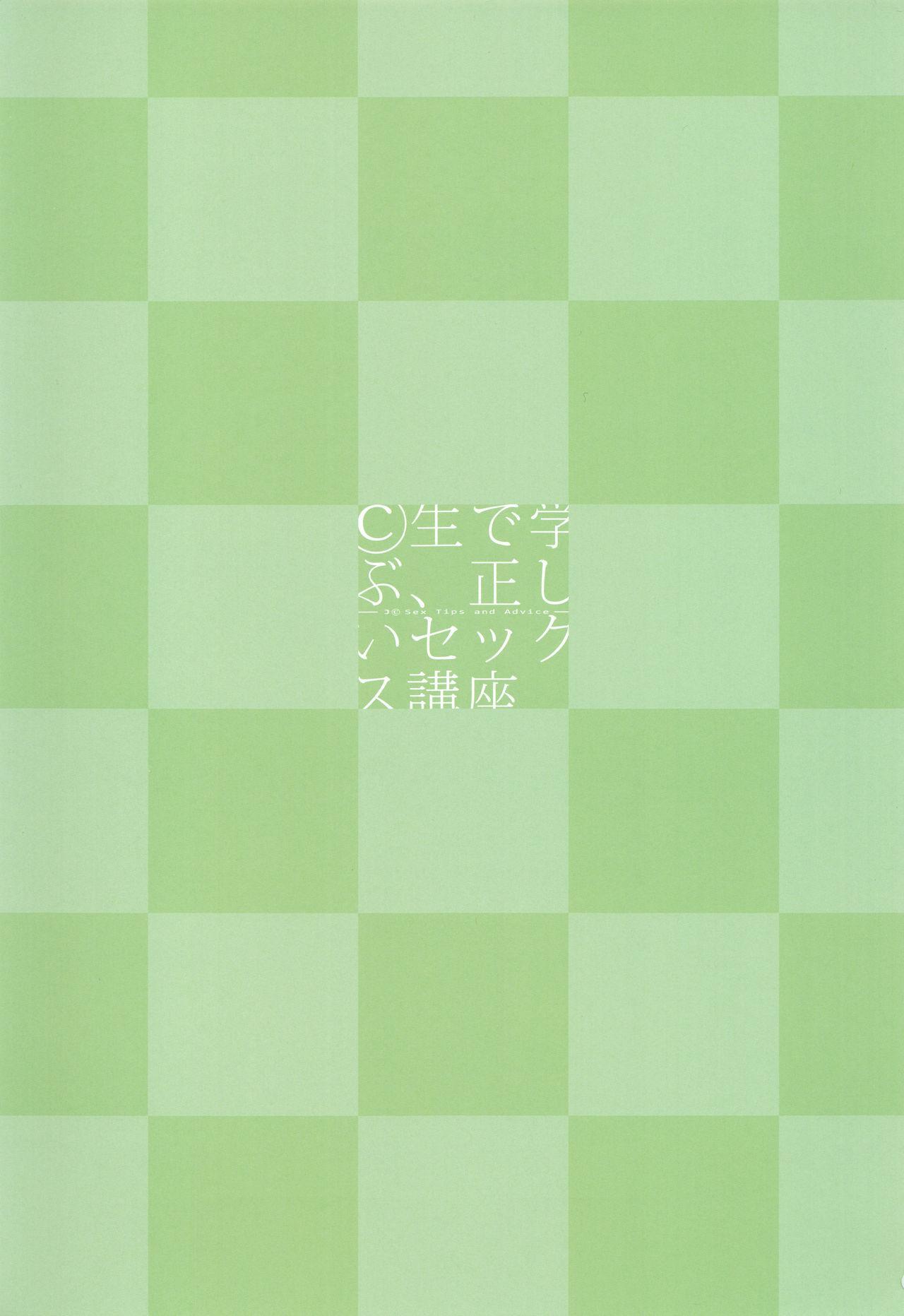 ©-sei de Manabu, Tadashii Sex Kouza 2