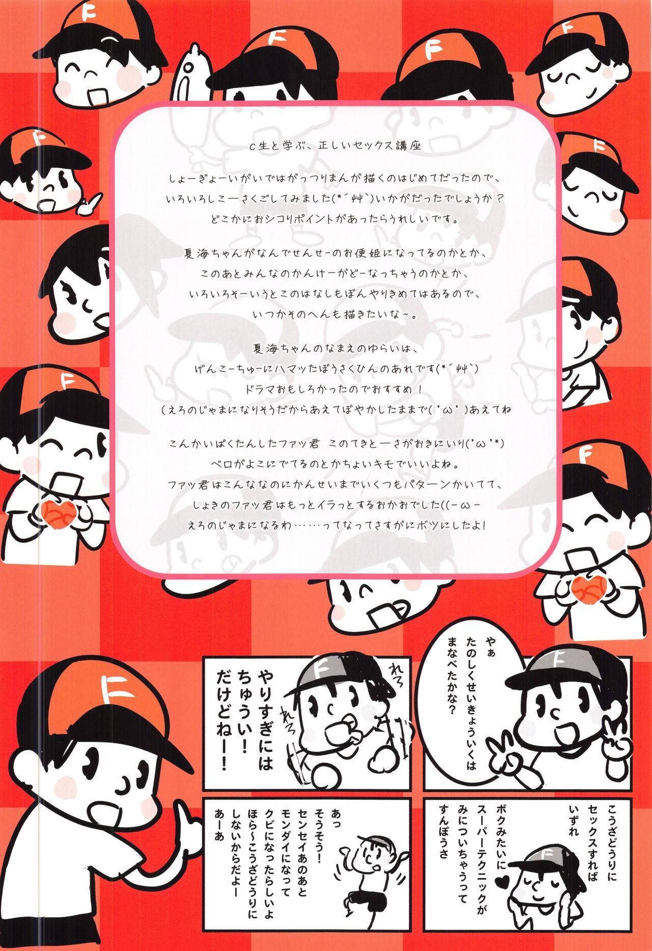 ©-sei de Manabu, Tadashii Sex Kouza 33