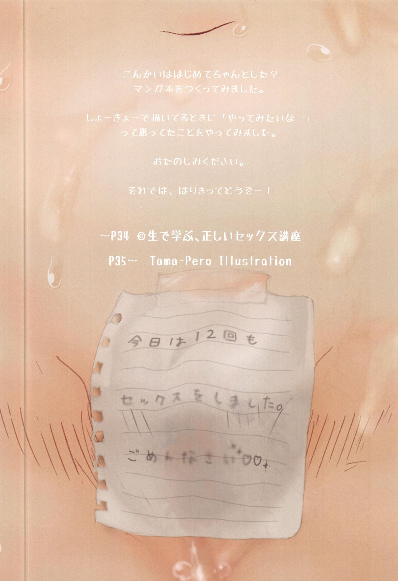 ©-sei de Manabu, Tadashii Sex Kouza 3