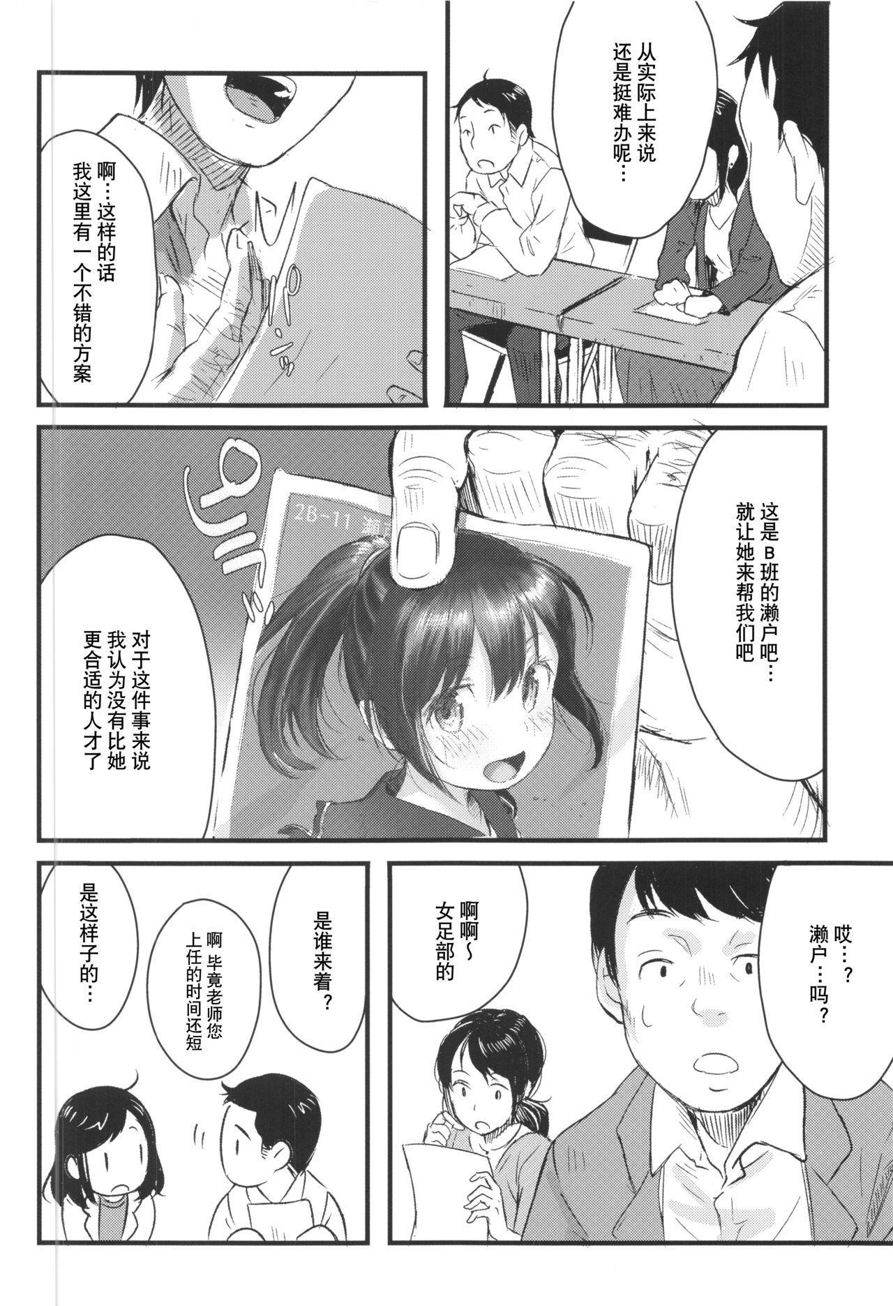 ©-sei de Manabu, Tadashii Sex Kouza 5