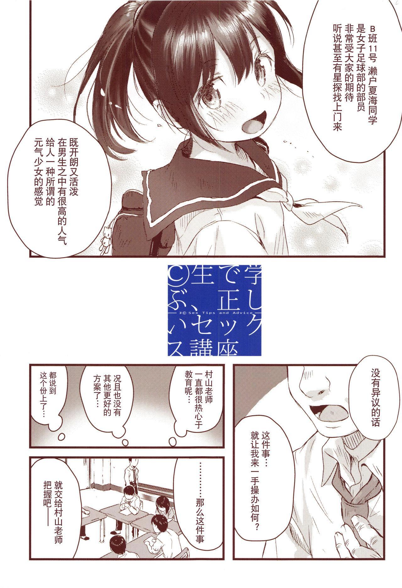 ©-sei de Manabu, Tadashii Sex Kouza 6