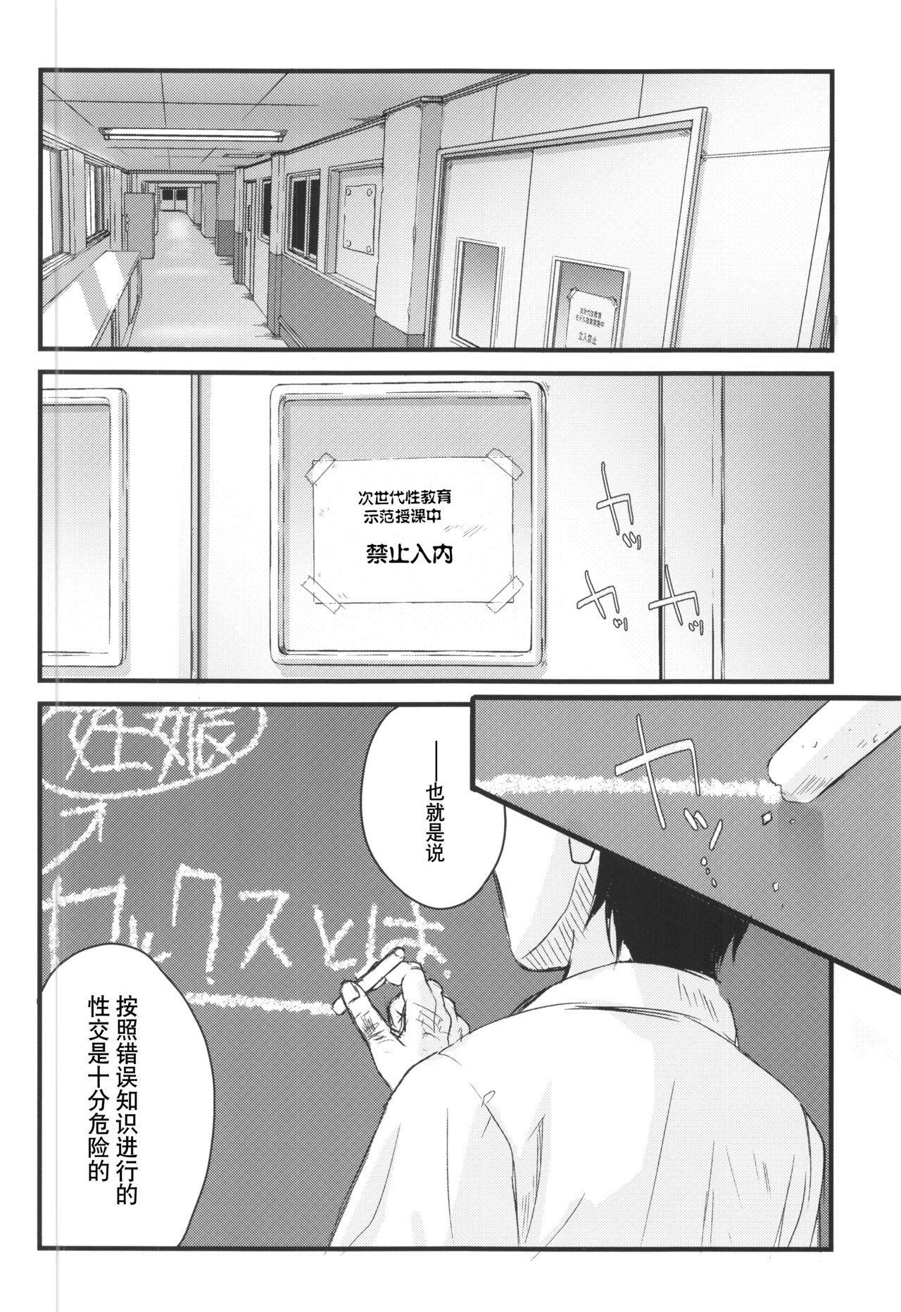 ©-sei de Manabu, Tadashii Sex Kouza 7