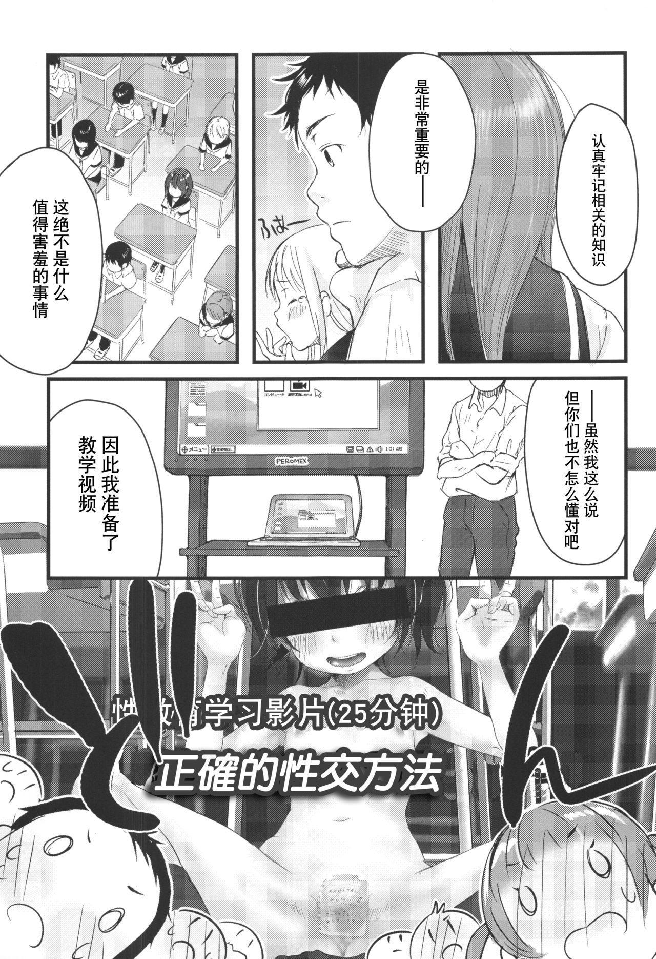 ©-sei de Manabu, Tadashii Sex Kouza 8
