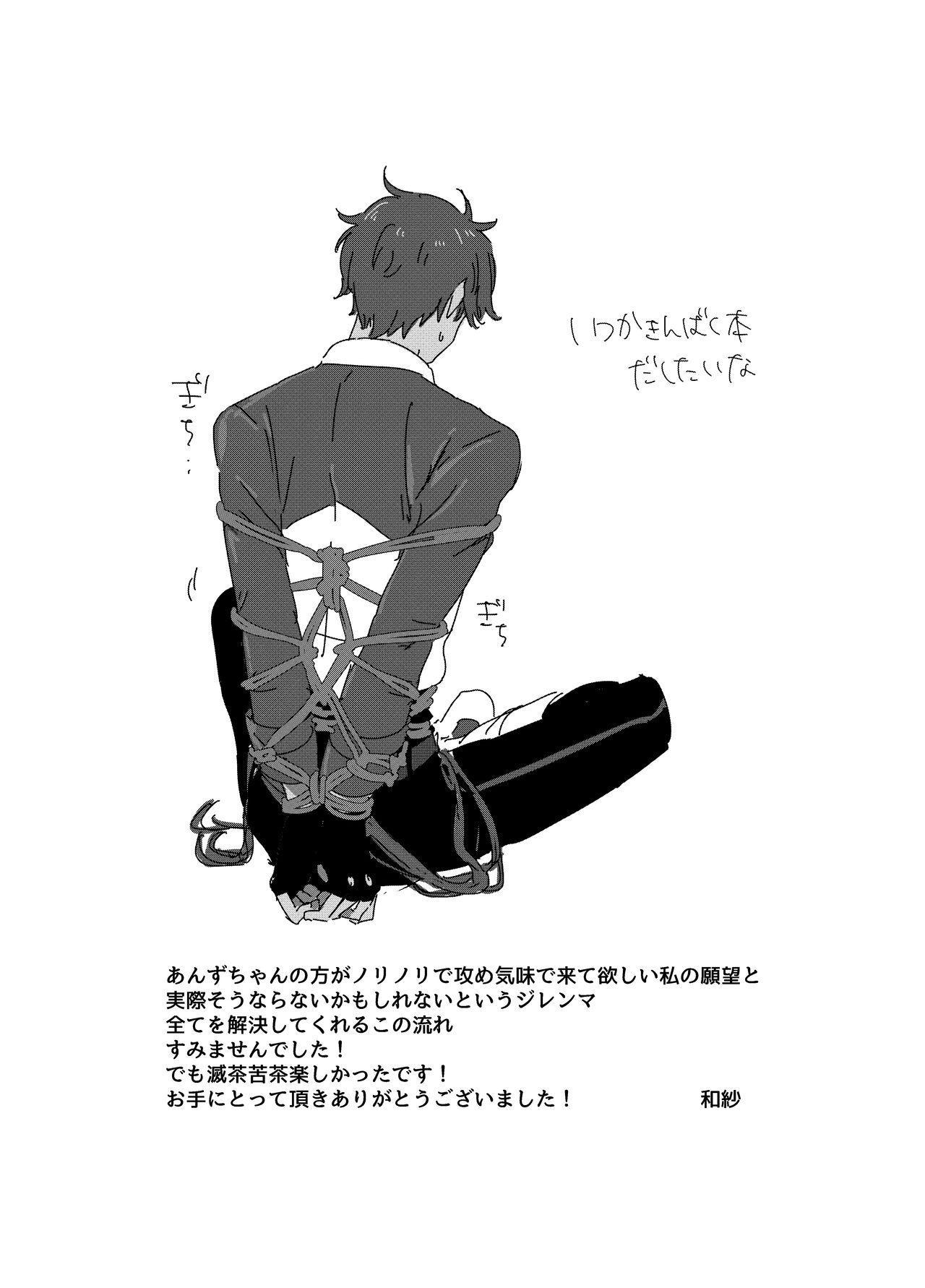 Hero Shikkaku 11