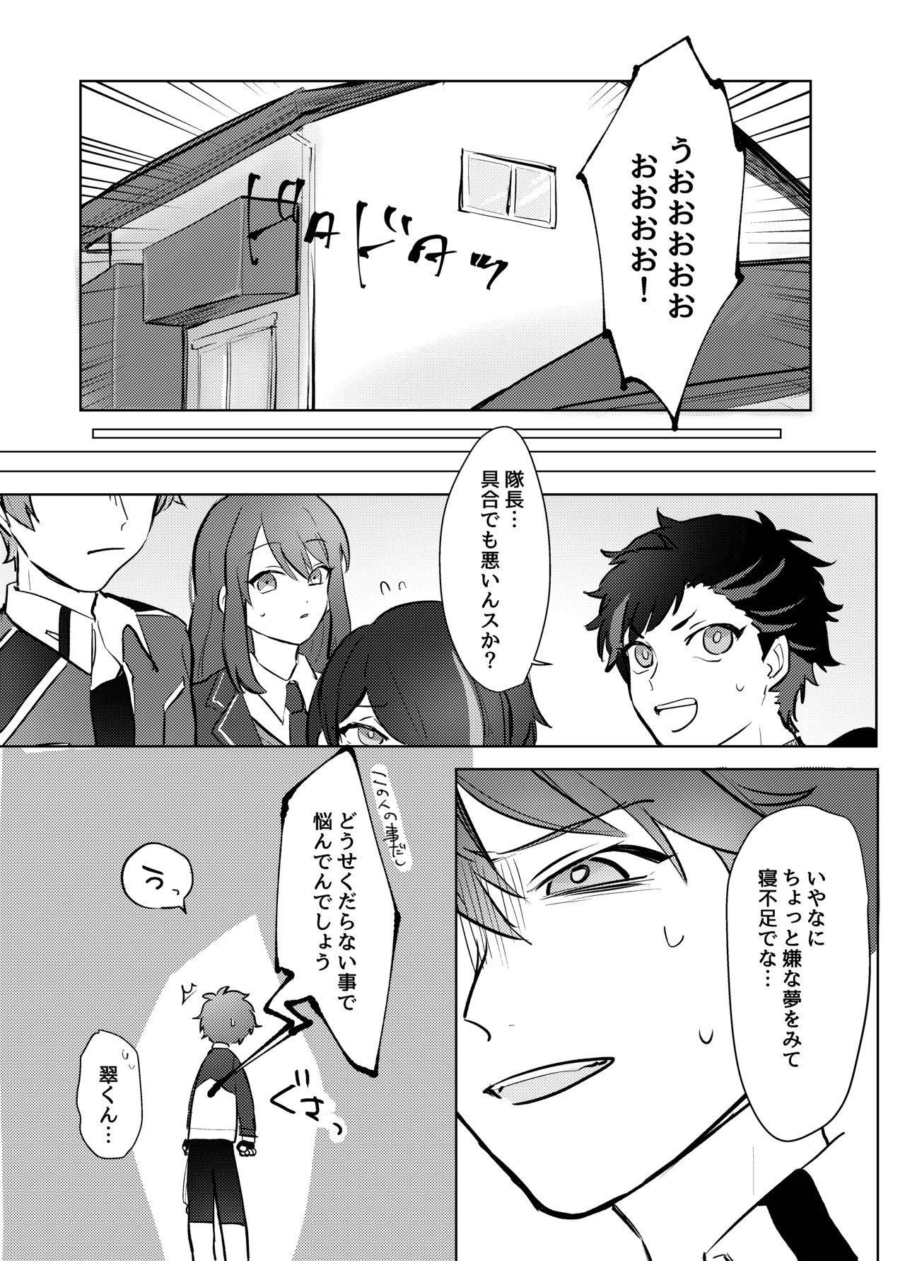 Hero Shikkaku 1