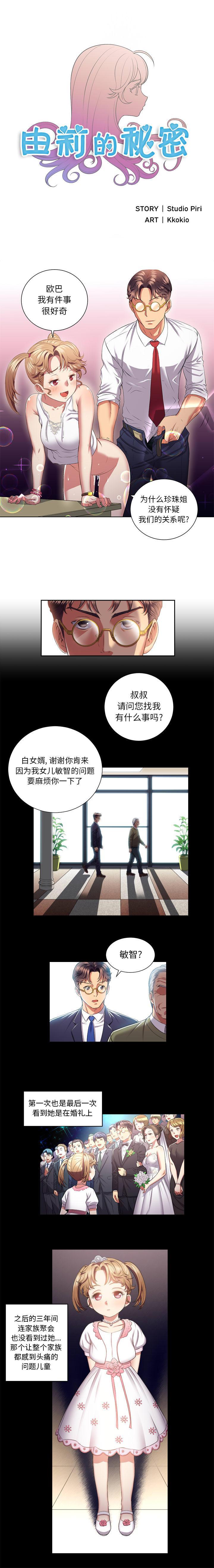 由莉的秘密1-60 中文翻译 (更新中) 102