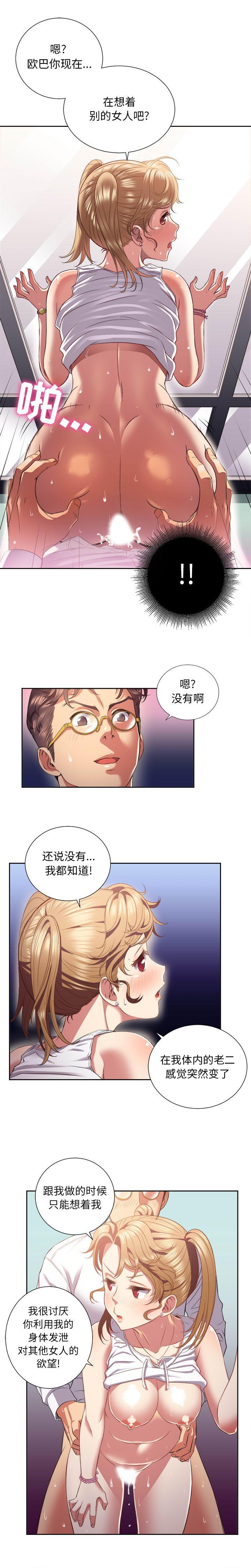 由莉的秘密1-60 中文翻译 (更新中) 111