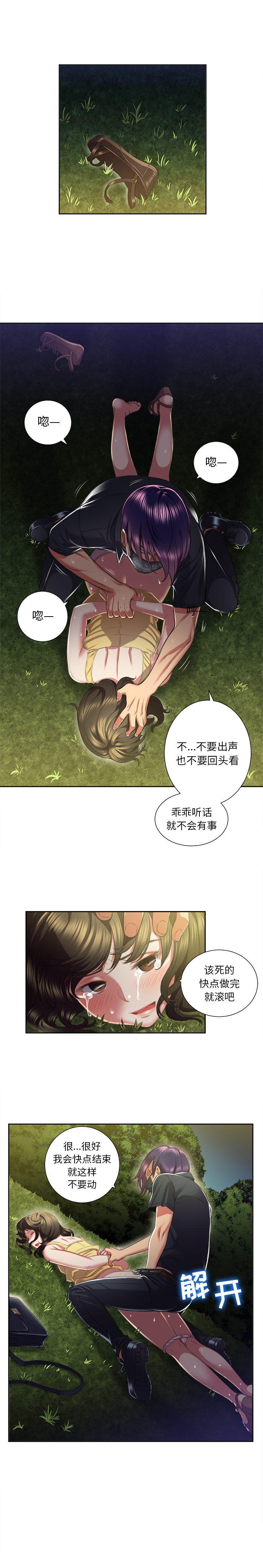 由莉的秘密1-60 中文翻译 (更新中) 114