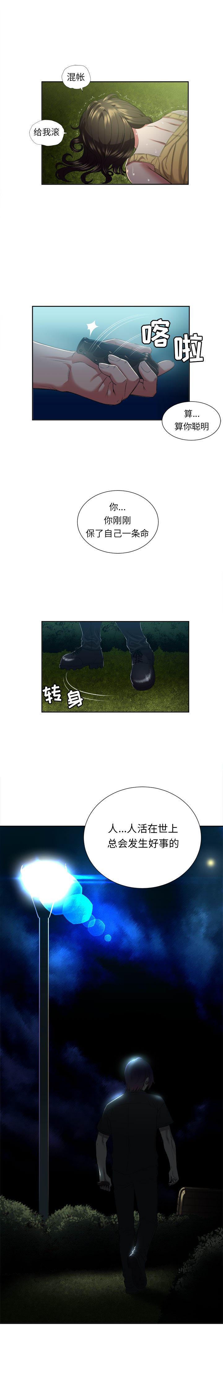 由莉的秘密1-60 中文翻译 (更新中) 121