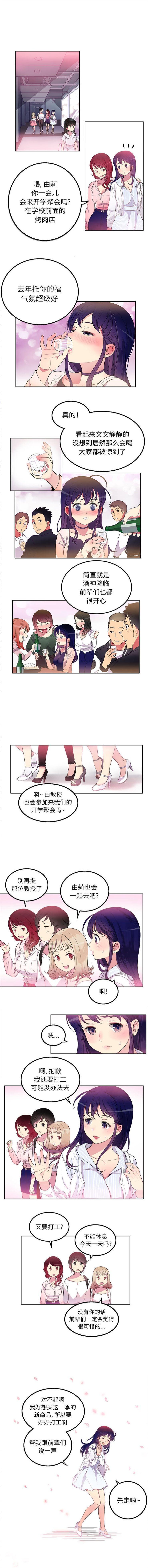 由莉的秘密1-60 中文翻译 (更新中) 12