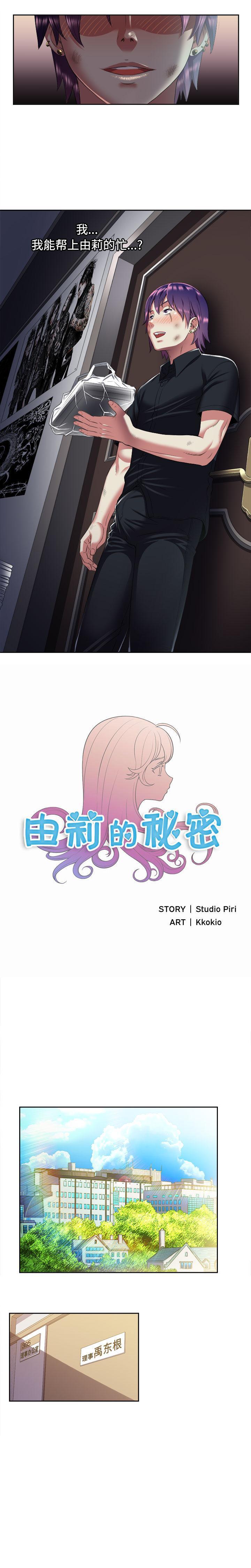 由莉的秘密1-60 中文翻译 (更新中) 134