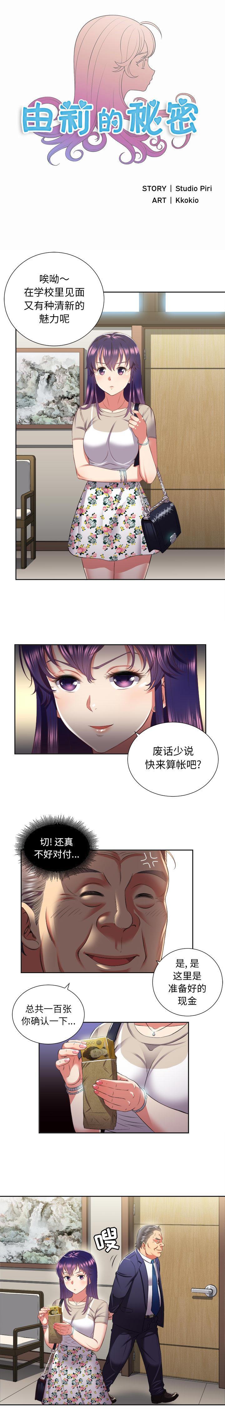 由莉的秘密1-60 中文翻译 (更新中) 146