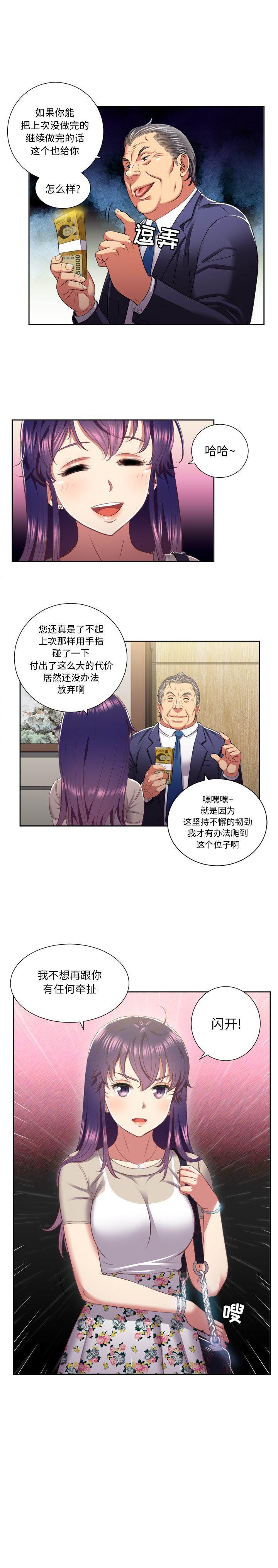 由莉的秘密1-60 中文翻译 (更新中) 148