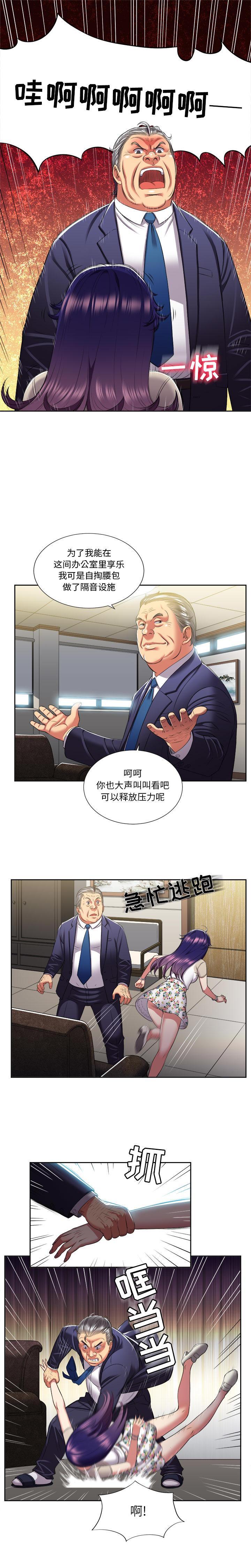 由莉的秘密1-60 中文翻译 (更新中) 151