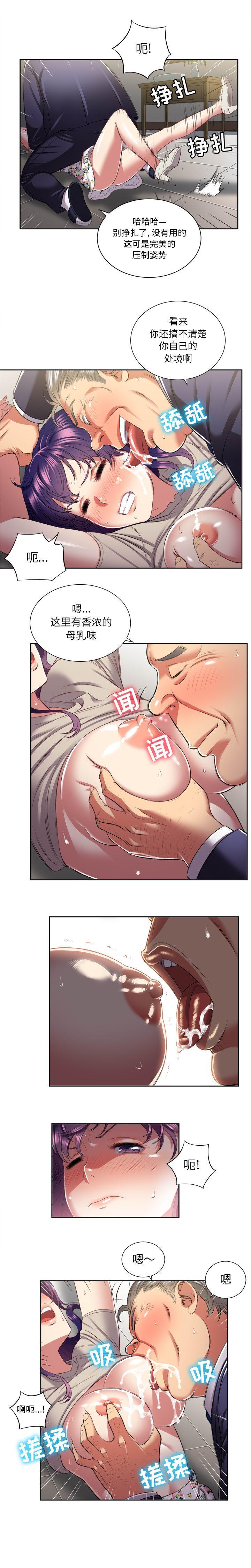 由莉的秘密1-60 中文翻译 (更新中) 154