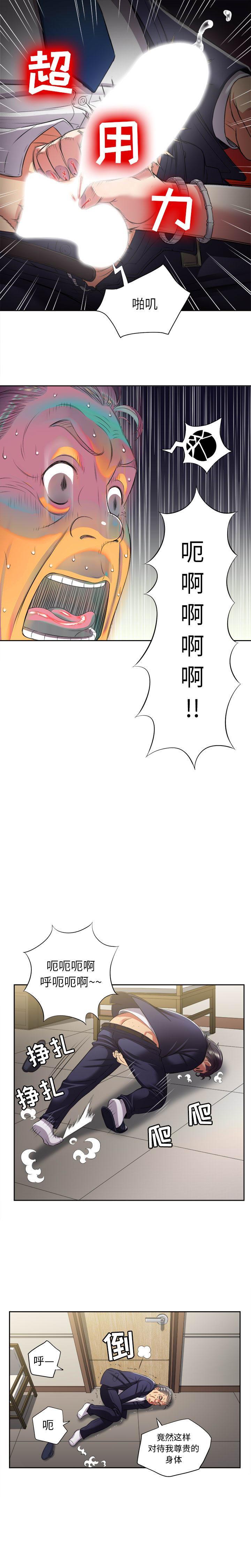 由莉的秘密1-60 中文翻译 (更新中) 157