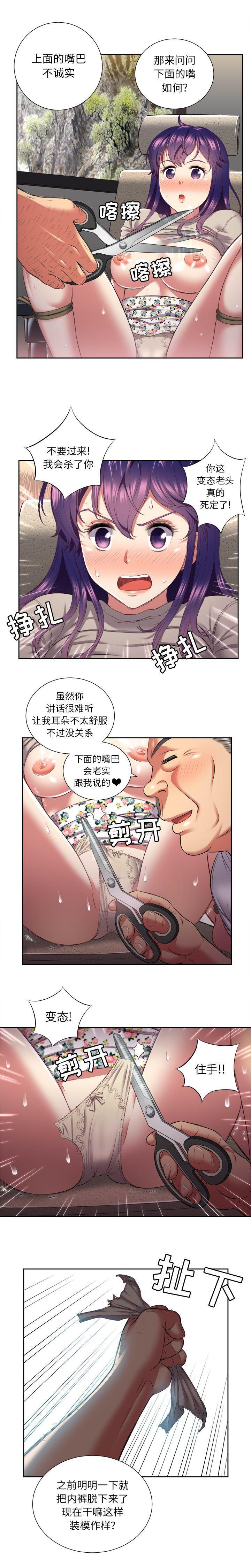 由莉的秘密1-60 中文翻译 (更新中) 167