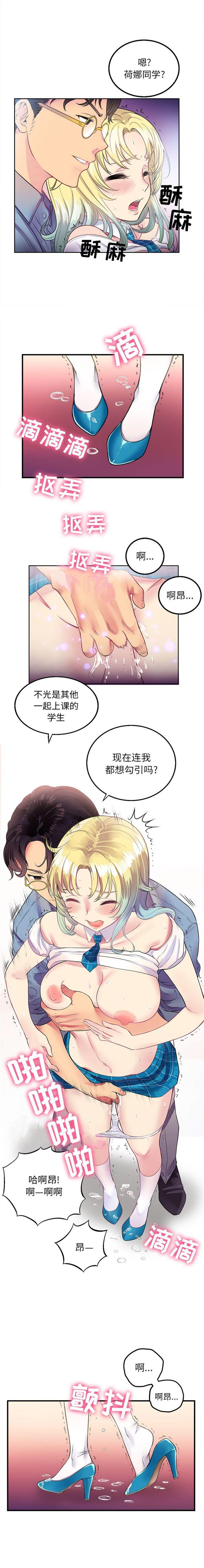 由莉的秘密1-60 中文翻译 (更新中) 16