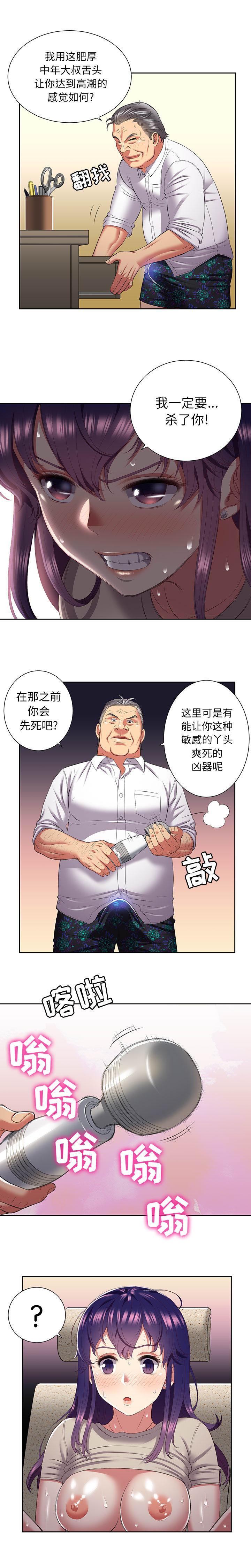 由莉的秘密1-60 中文翻译 (更新中) 172