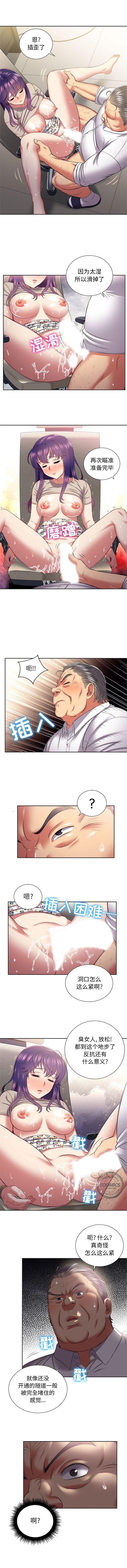 由莉的秘密1-60 中文翻译 (更新中) 179