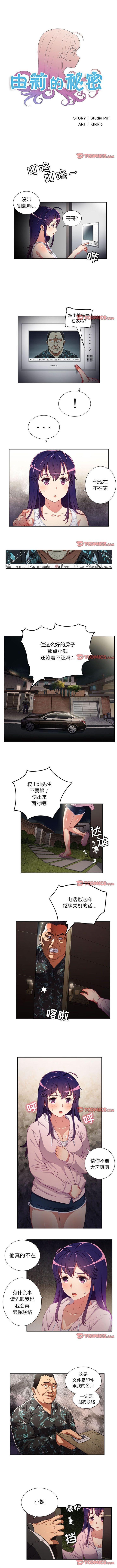 由莉的秘密1-60 中文翻译 (更新中) 228