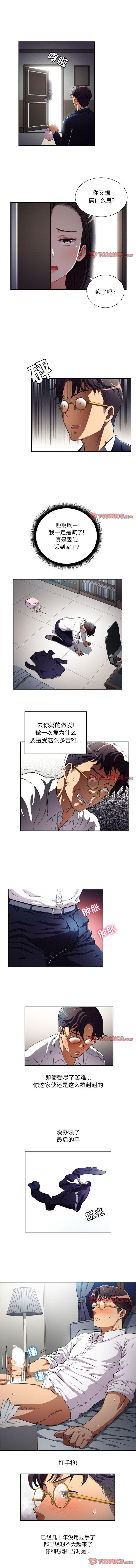 由莉的秘密1-60 中文翻译 (更新中) 246