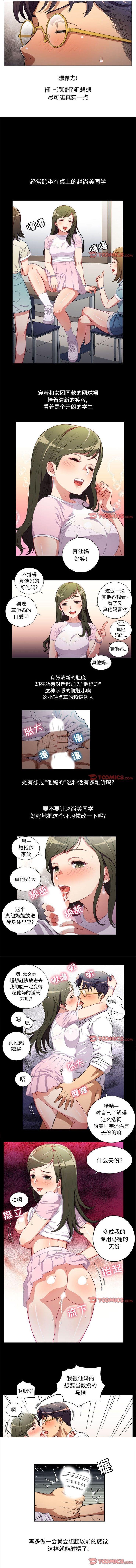 由莉的秘密1-60 中文翻译 (更新中) 247
