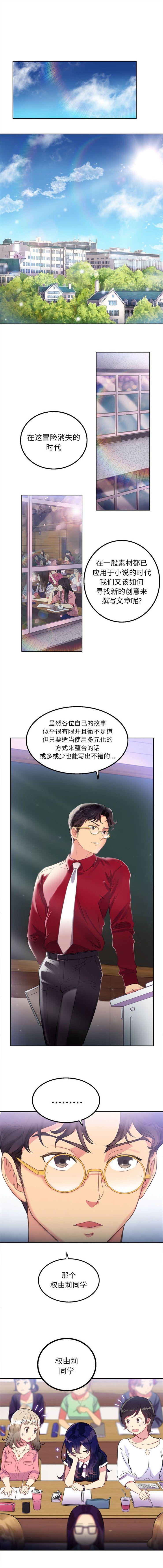 由莉的秘密1-60 中文翻译 (更新中) 24