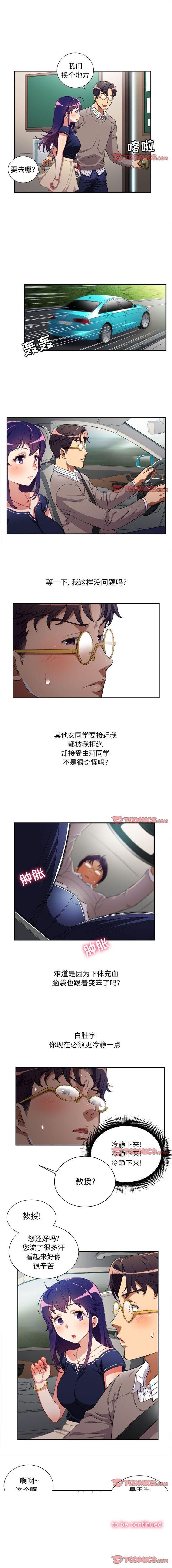由莉的秘密1-60 中文翻译 (更新中) 255