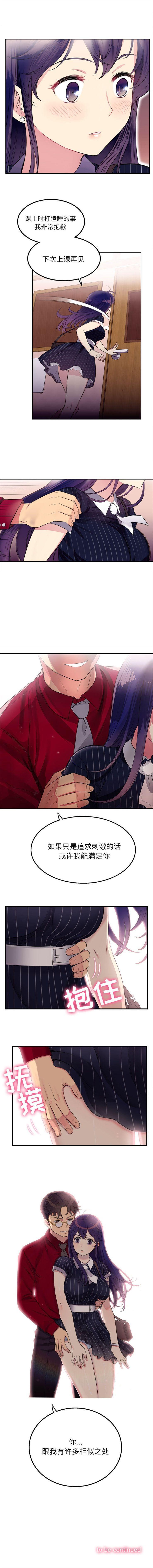 由莉的秘密1-60 中文翻译 (更新中) 27