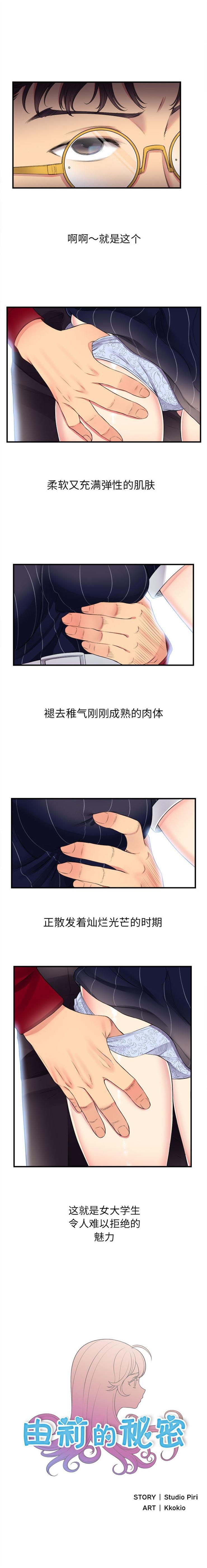 由莉的秘密1-60 中文翻译 (更新中) 28