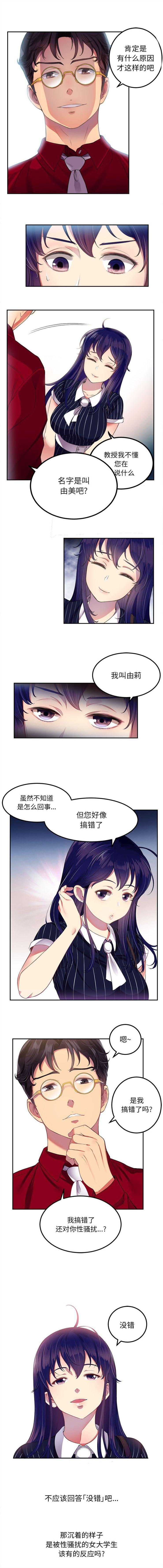 由莉的秘密1-60 中文翻译 (更新中) 30